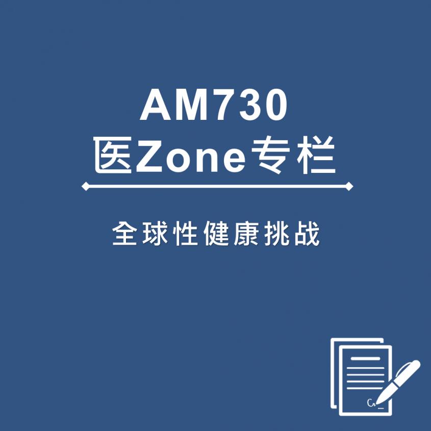 AM730 医Zone 专栏 - 全球性健康挑战