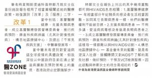 am730_2017-11-14 - Page 26_改革 1