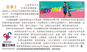 am730_2017-11-21 - Page 31_改革 2