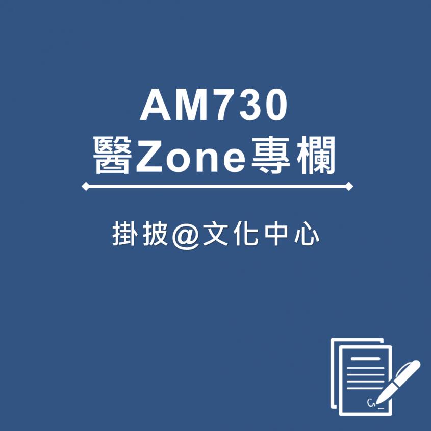 AM730 醫Zone 專欄 - 掛披@文化中心