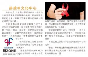 am730_2017-11-28 - Page 29_掛被@文化中心