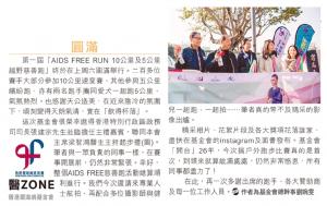 am730_2018-01-16 - Page 32_圓滿