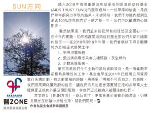 am730_2018-01-30 - Page 26_SUN 方向