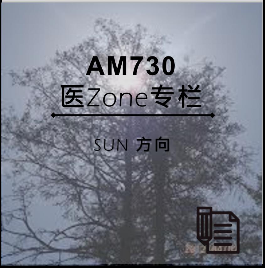 AM730 医Zone 专栏 - SUN 方向