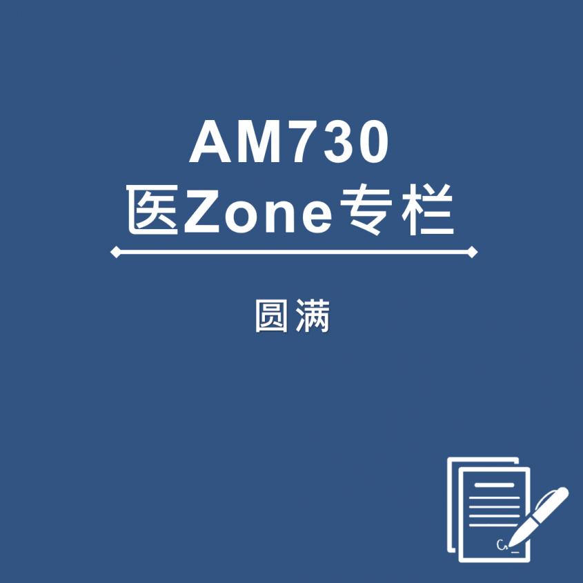 AM730 医Zone 专栏 - 圆满