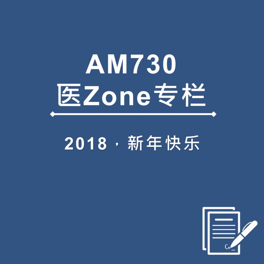 AM730 医Zone 专栏 - 2018,新年快乐