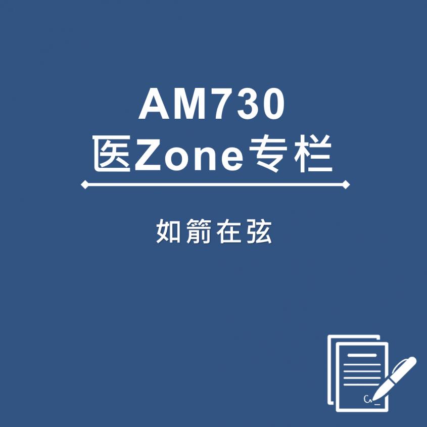 AM730 医Zone 专栏 - 如箭在弦