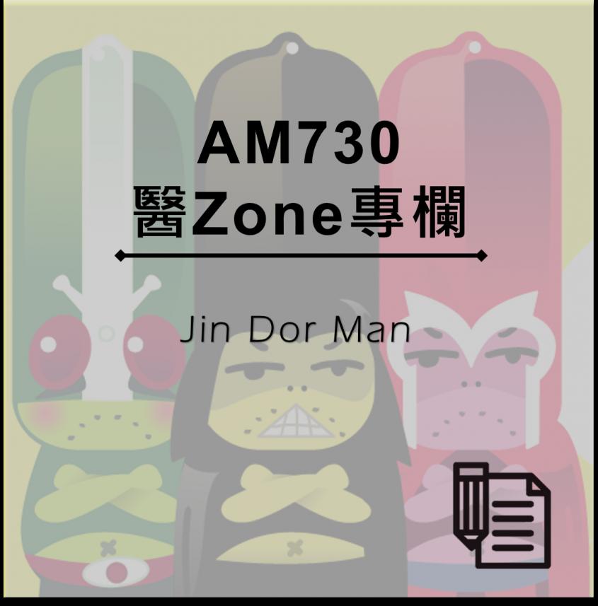 AM730 醫Zone 專欄 - Jin Dor Man
