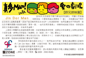 am730_2018-02-06 - Page 29_Jin Dor Man