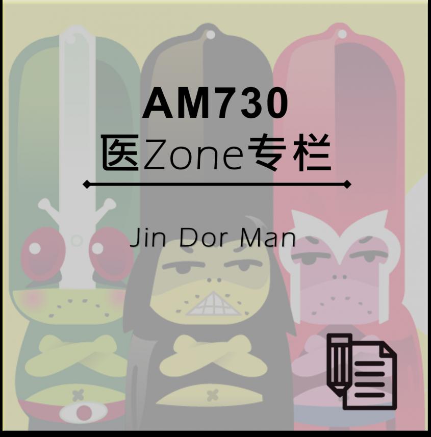 AM730 医Zone 专栏 - Jin Dor Man
