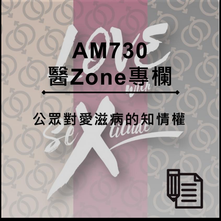 AM730 醫Zone 專欄 - 公眾對愛滋病的知情權