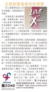am730_2018-02-13 - Page 27_公眾對愛滋病的知情權