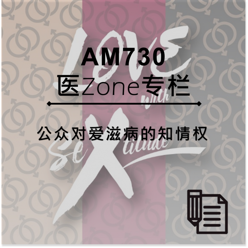 AM730 医Zone 专栏 - 公众对爱滋病的知情权