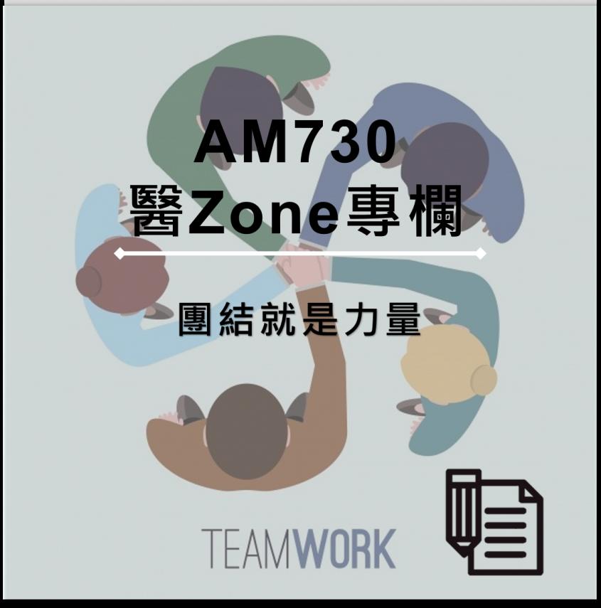 AM730 醫Zone 專欄 - 團結就是力量
