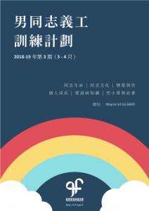 MSM Peer Education 2018-19第3期Poster
