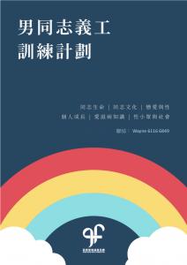 MSM Peer Educator Poster