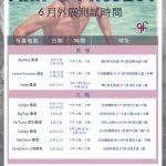 ManD Schedule - JUN