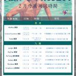 Sauna Outreach Schedule (February)