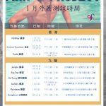 Sauna Outreach Schedule (January)