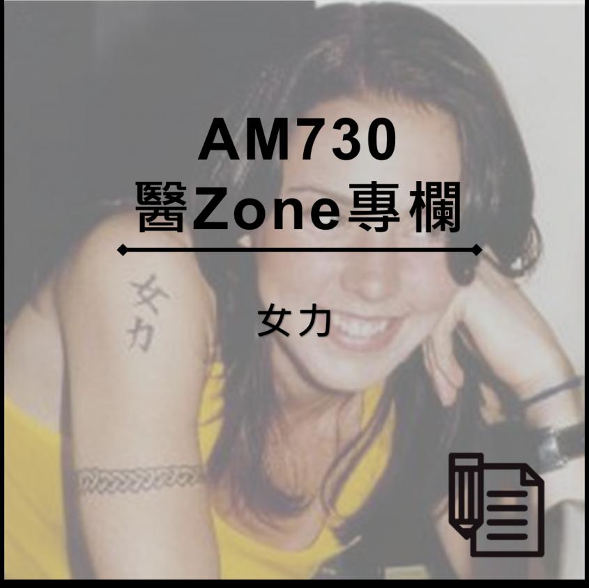 AM730 醫Zone 專欄 - 女力