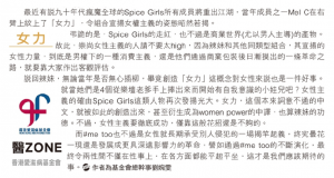 am730_2018-03-20 - Page 24_女力