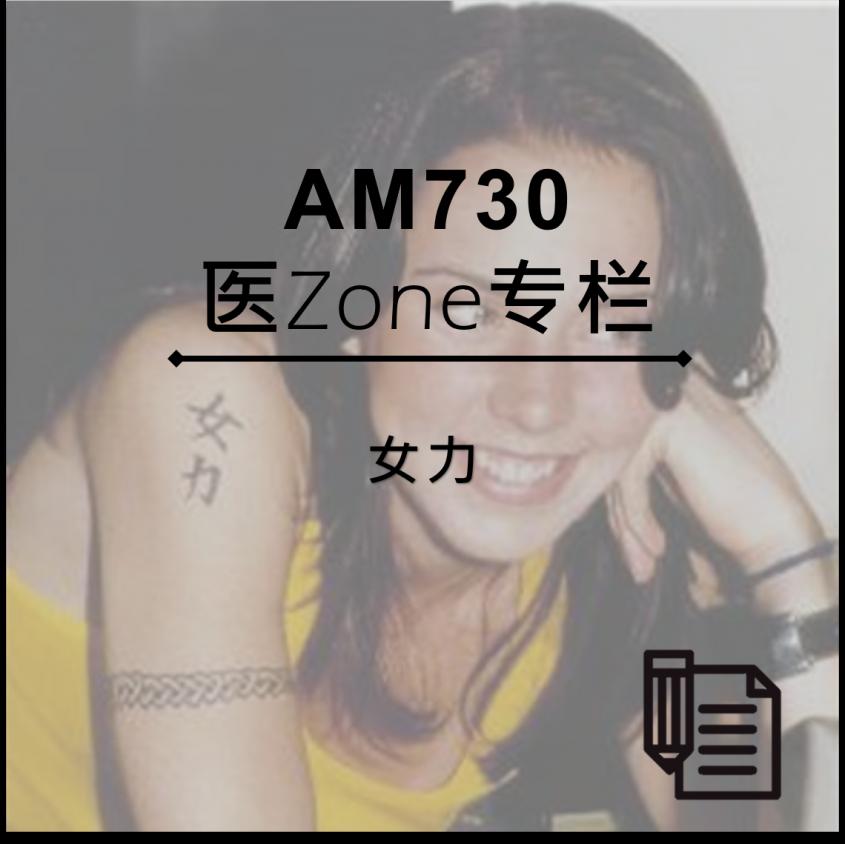 AM730 医Zone专栏 - 女力
