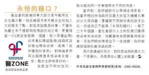am730_2018-03-27 - Page 26_永恒的藉口