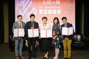 第五屆愛滋論壇-201_chen group photo