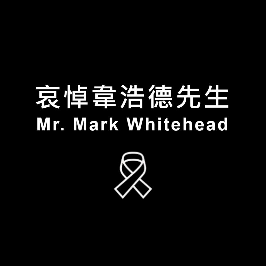 哀悼已故董事局委員韋浩德先生