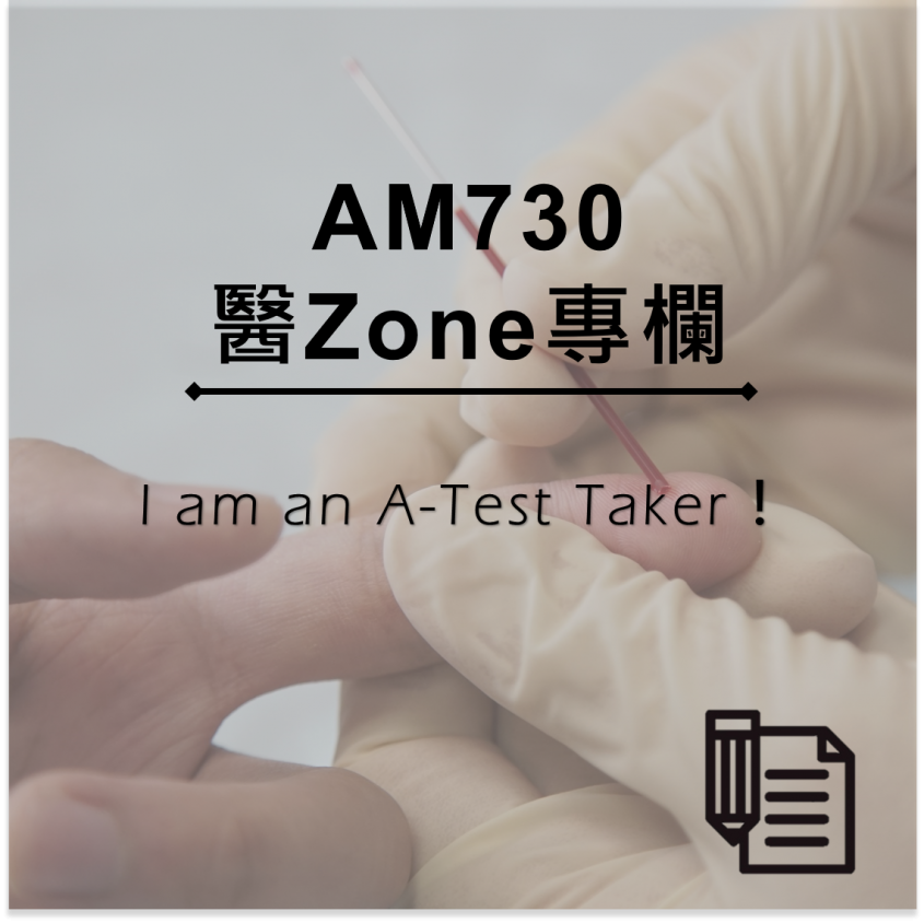 AM730 醫Zone 專欄 - I am an A-Test Taker!