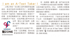 am730_2018-04-10 - Page 26_I am an A-Test Taker