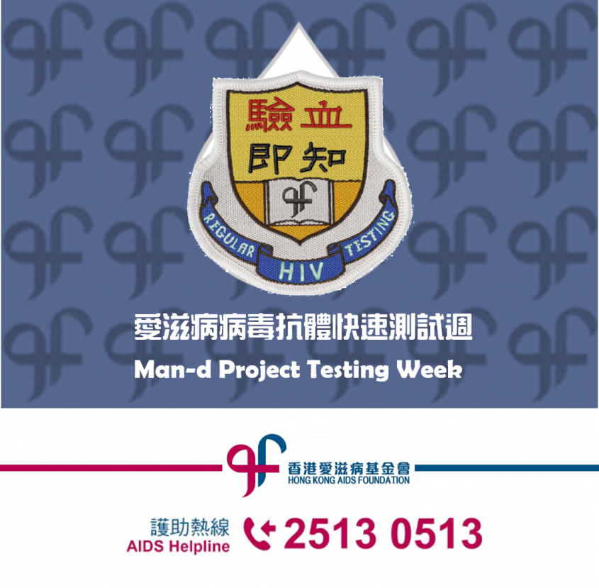 Man-d Project Rapid HIV Antibody Testing Week
