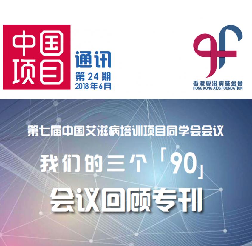 第24期中國項目通訊