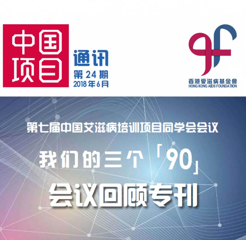China Project Newsletter - 24th Edition