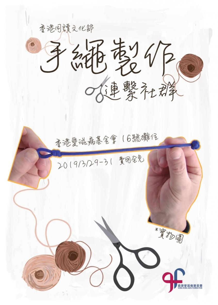 《第三屆香港同讀文化節》(3月29日至31日)