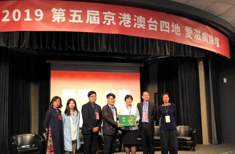 第五屆京港澳台四地愛滋病論壇完滿舉行