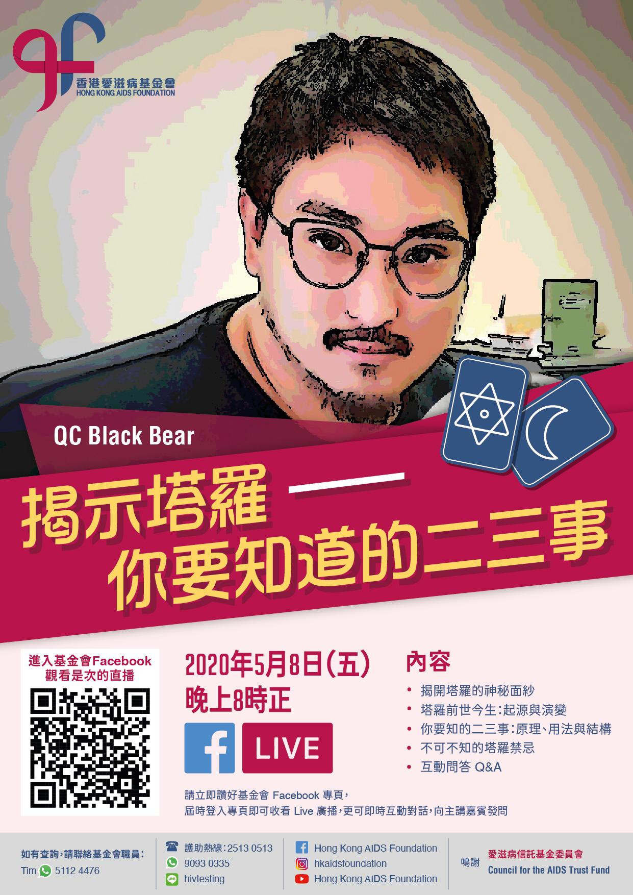 27042020 Facebook live poster-01 (2)
