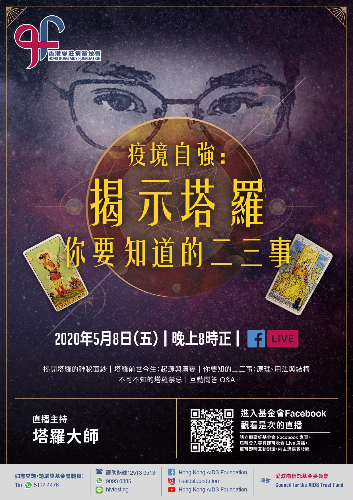 27042020 Facebook live poster-2_20200508