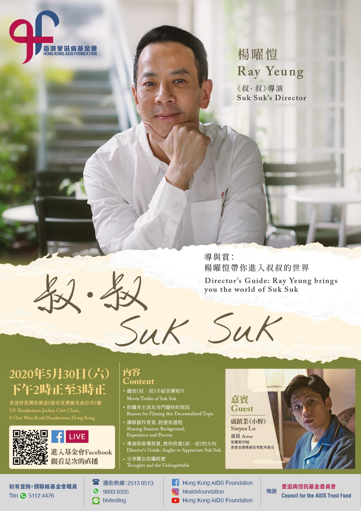 Suk Suk Poster_V9