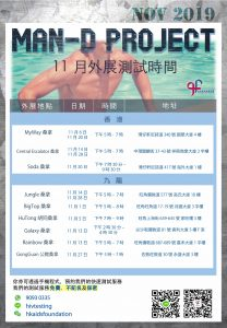 ManD Schedule - SEP