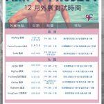 ManD Schedule - JUL